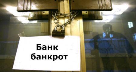 Изображение: Стоит ли отдавать кредит если банк обанкротился?