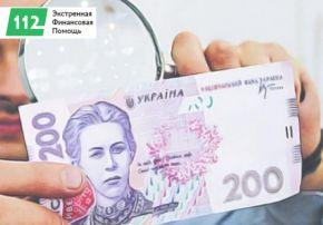 https://credit112.kiev.ua/files/blog/falshivye-dengi-ili-pochemu-nuzhno-vybirat-tolko-proverennyh-kreditorov-min.290x290.jpg