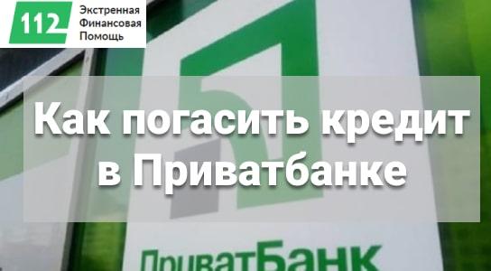 Изображение: Как погасить кредит в Приватбанке, если нет денег