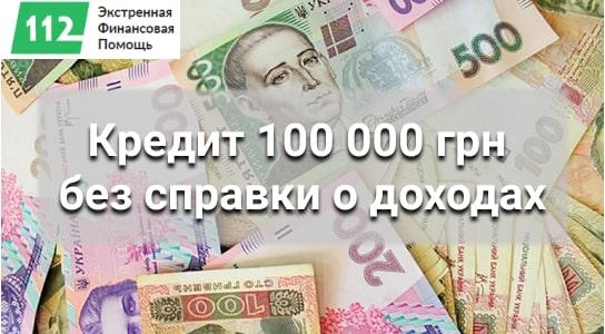Изображение: Кредит 100 000 грн без справки о доходах