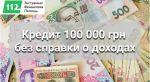 Кредит 100 000 грн без довідки про доходи