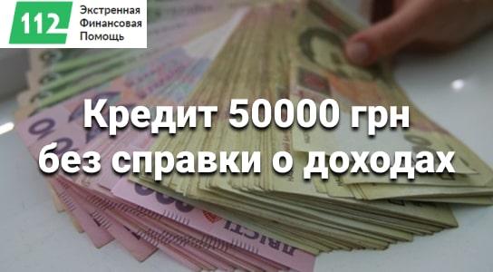 Изображение: Кредит 50000 грн без справки о доходах