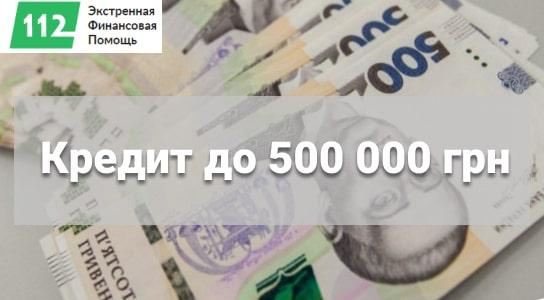 Изображение: Кредит до 500 000 грн.