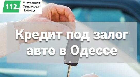 Изображение: Кредит под залог авто в Одессе