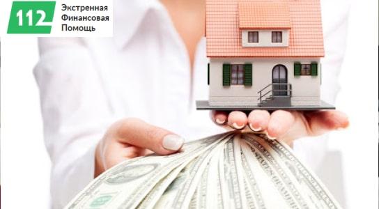 Изображение: Получить кредит под залог доли в квартире