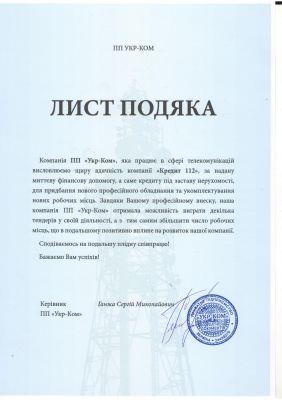 ПП Укр-ком