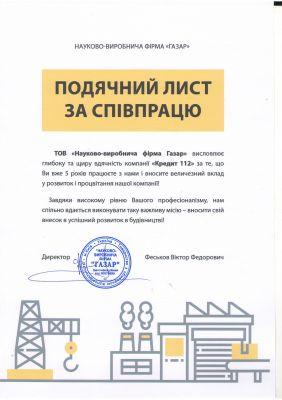 ТОВ Науково виробнича фірма Газар